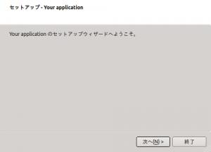 日本語化した YourInstaller